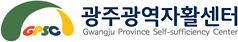 광주광역자활센터(Gwangju Province Self-sufficiency Center)